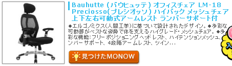 monow3_140520.png