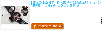 monow3_140523.png