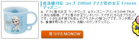 monow3_140607.png