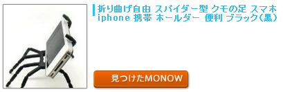 monow3_140613.png