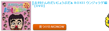 monow3_140616.png