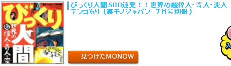 monow3_140621.png