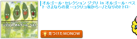 monow3_140623.png