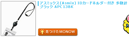 monow3_140624.png