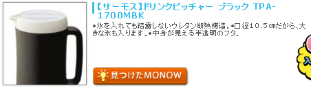monow3_140625.png