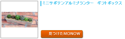 monow3_140627.png