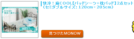 monow3_140702.png