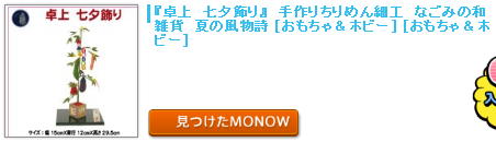 monow3_140706.png