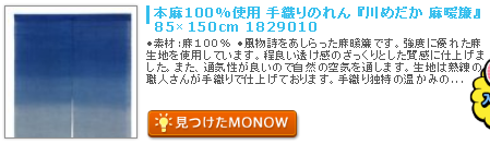 monow3_140709.png