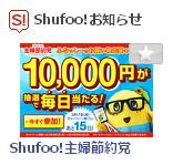 shufoo2_140317.png