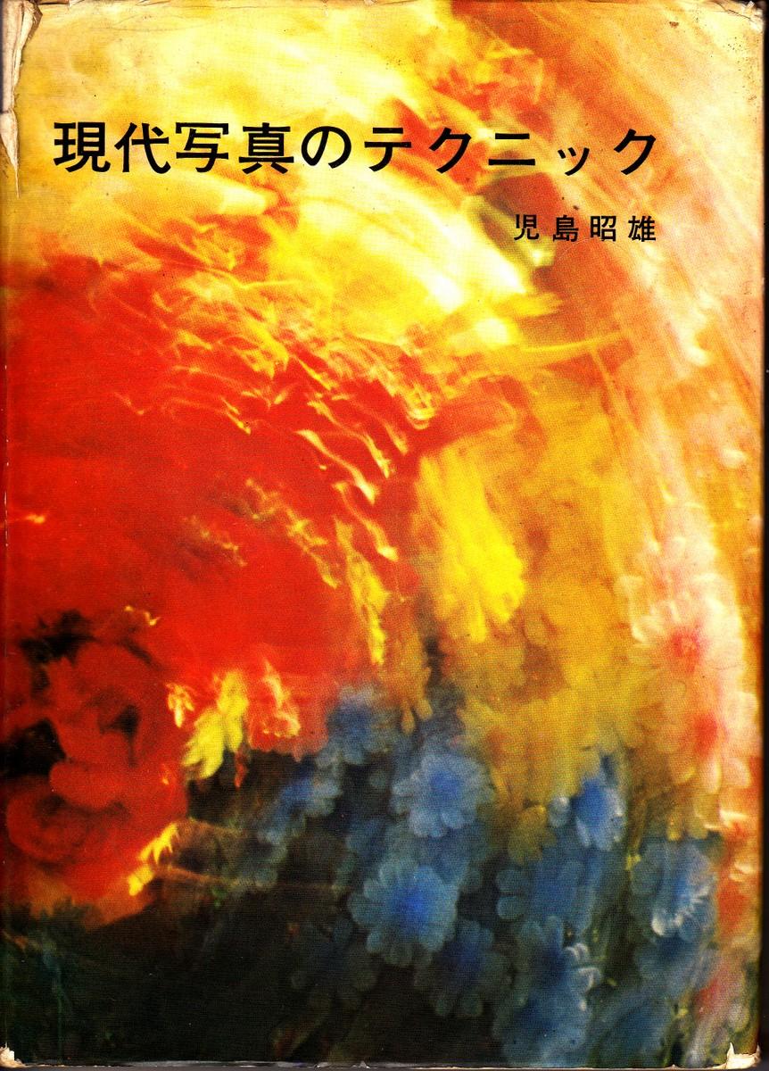 1-gendaisyashin no-002