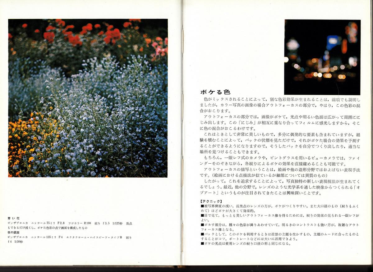 2-gendaisyashin no_0001
