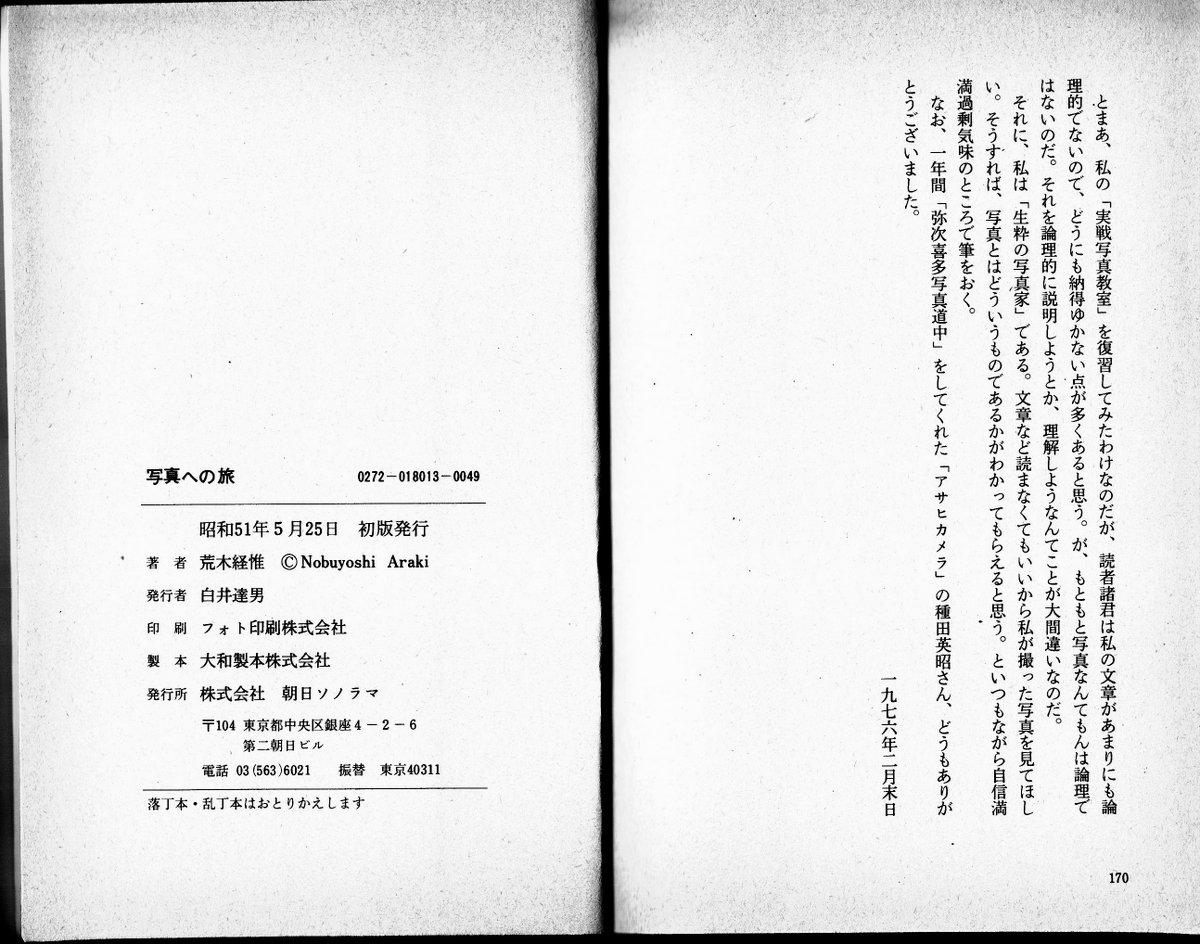 1-shashinheno tabi_0001