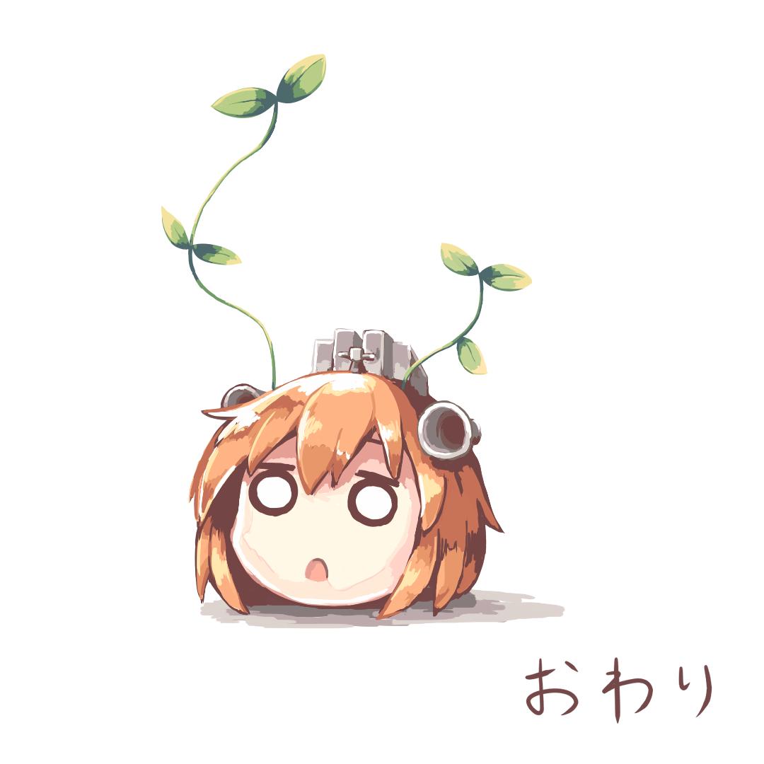 yukikaze_owari.png