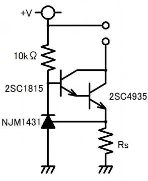 定電流回路