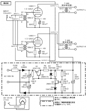 TUBE_AMP_schema.jpg