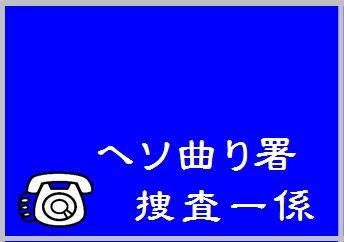 blog大陽にほえろ-5