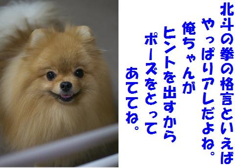 blog北斗-3-2
