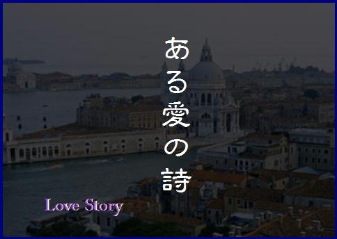 blogある愛の詩-0