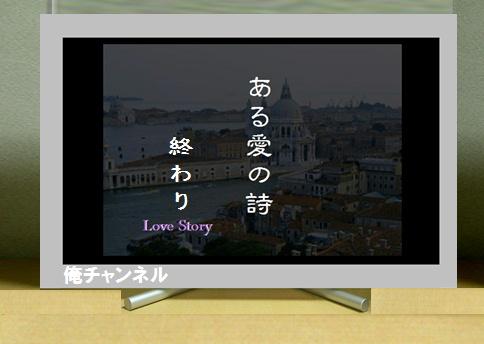 blogある愛の詩-13