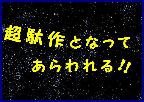 blogマネシネマ3
