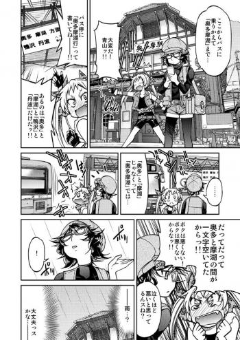ダムマンガ-7基目_0010