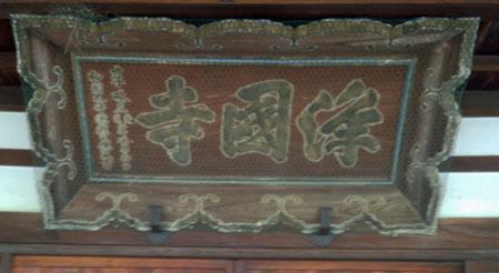 浄国寺02