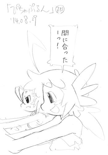 「ぴちゃぷるん~ガーディアンズ」783コマ目