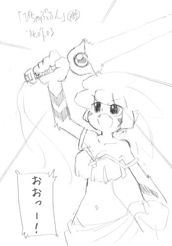 「ぴちゃぷるん~ガーディアンズ」785コマ目