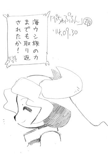 「ぴちゃぷるん~ガーディアンズ」794コマ目