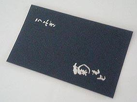 カード20140916