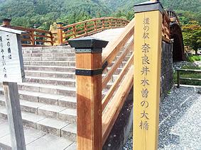 木曽の大橋看板20141014