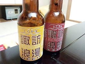 ビール20141015