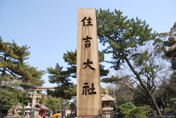 住吉大社石碑