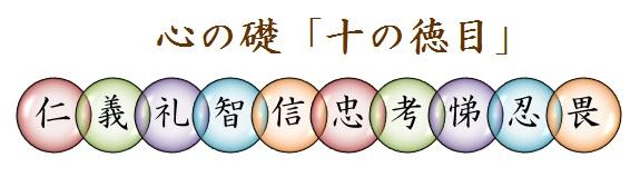 「十の徳目」横