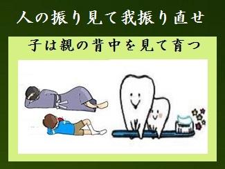 人の振り-green