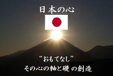 日本の心軸と礎n