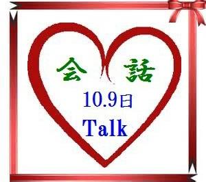 109日talk