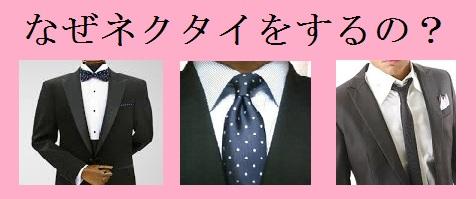 なぜネクタイをするの?