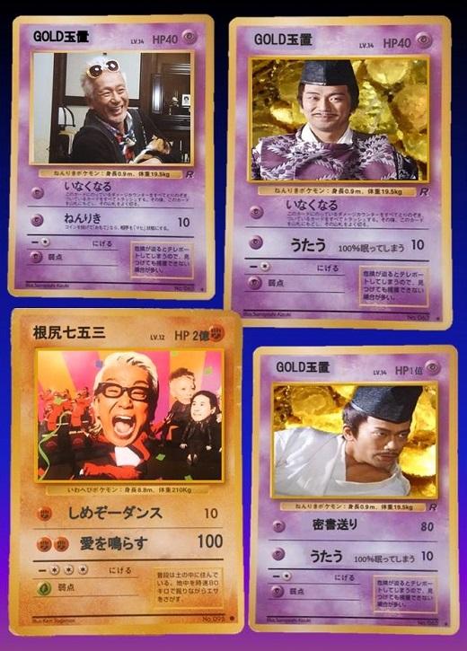 玉置カード