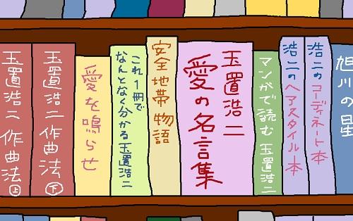 本屋に並ぶ玉置さん関連本