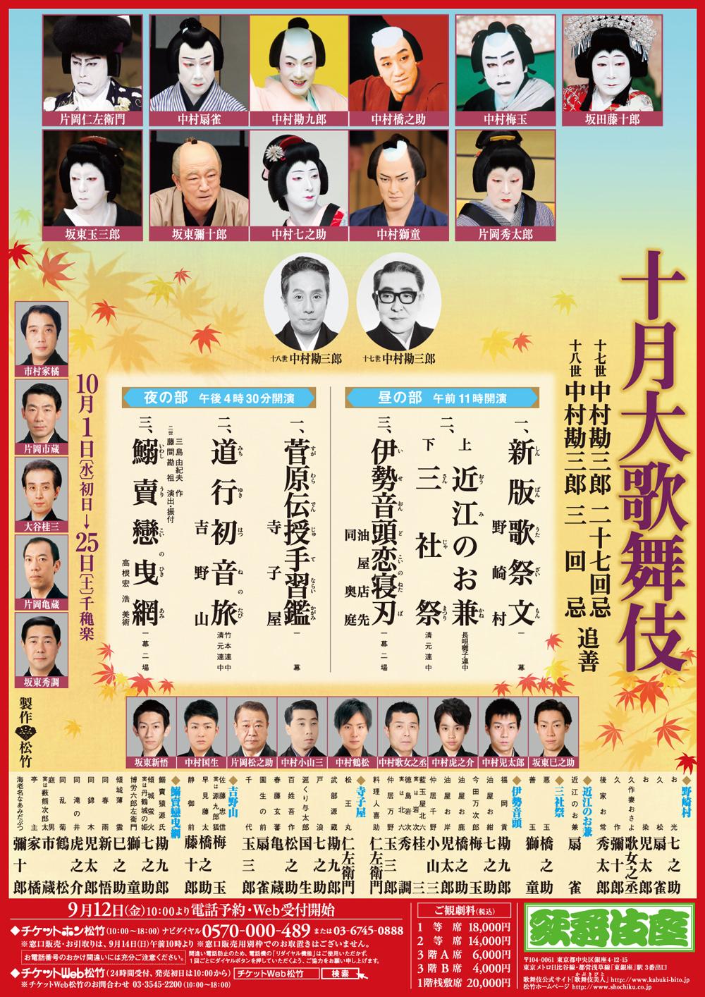 kabukiza_201410f.jpg