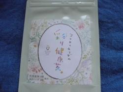 彩り健康茶1