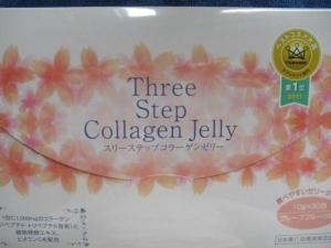 3ステップコラーゲンゼリー1