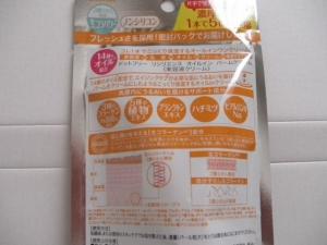 生コラーゲン配合バームクリーム2