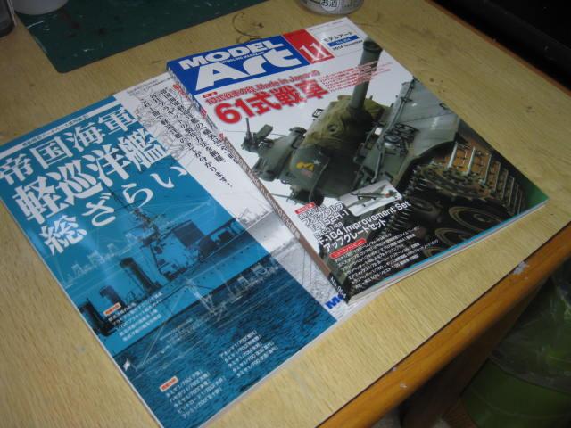 MA11月号 と 軽巡総ざらい