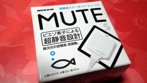 MUTE-S 2014-08-12 (2)