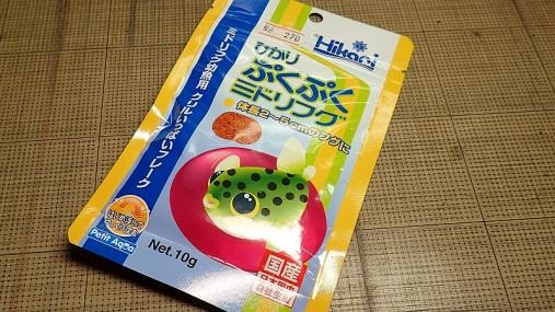 新餌 2014-09-05 (2)