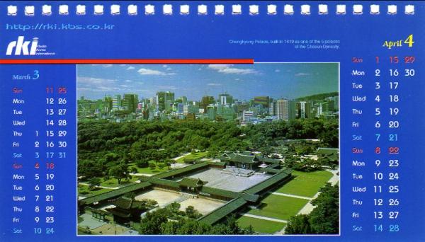 2001年 RKI Radio Korea International カレンダー より 4月 April