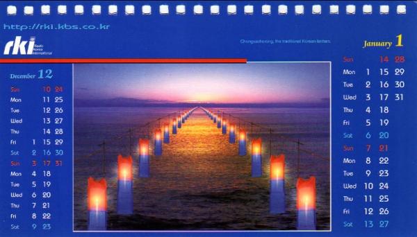 2001年 RKI Radio Korea International カレンダー より 1月 January